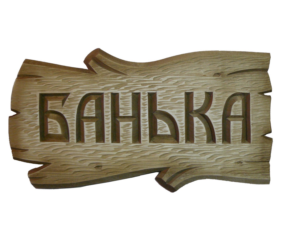 Резная табличка «Банька»