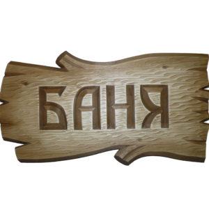 Резная табличка «Баня»