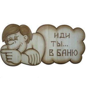 Резная табличка фигурная «Иди ты… в баню»