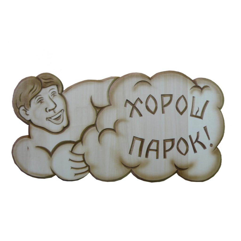 Резная табличка фигурная «Хорош парок»