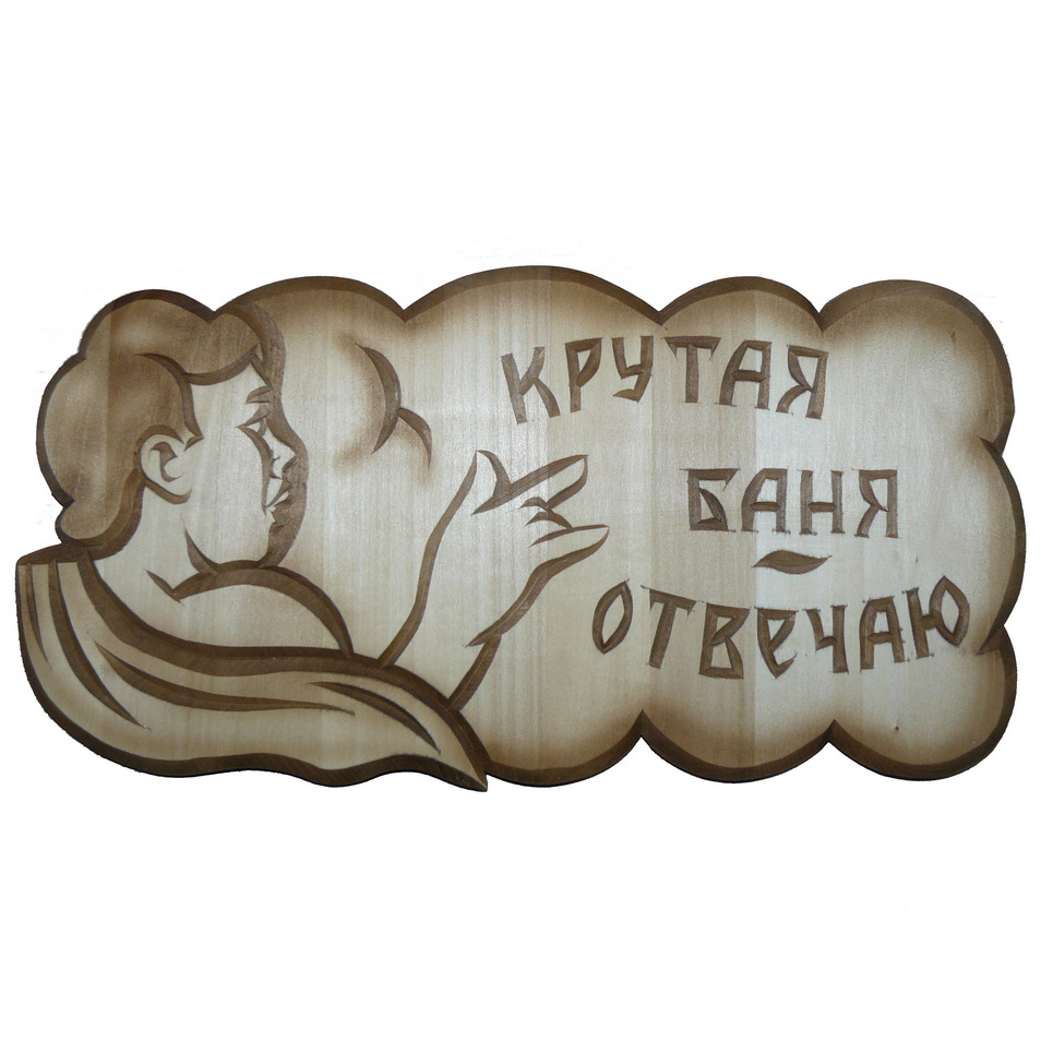 Резная табличка фигурная «Крутая баня»