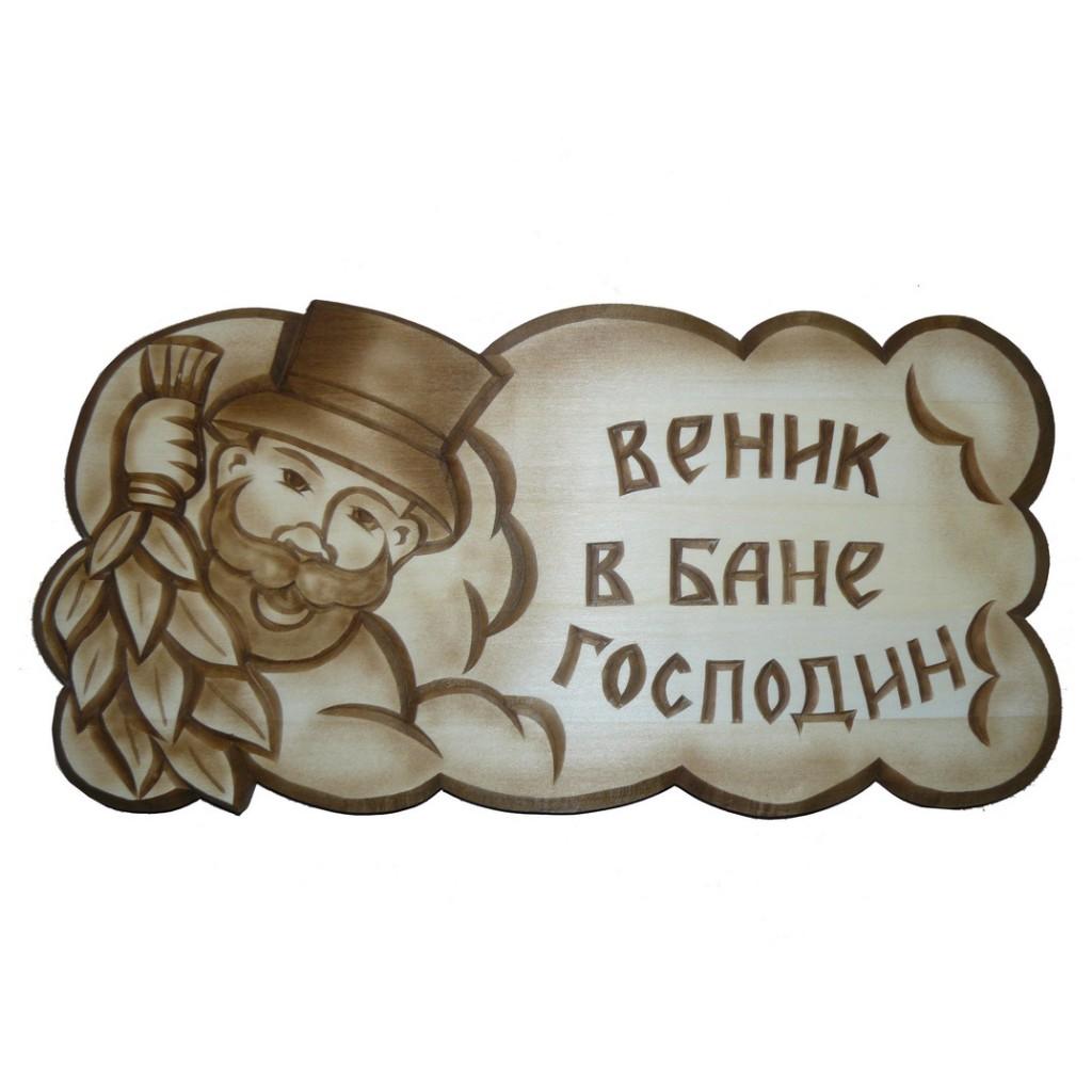 Резная табличка фигурная «Веник в бане — господин»